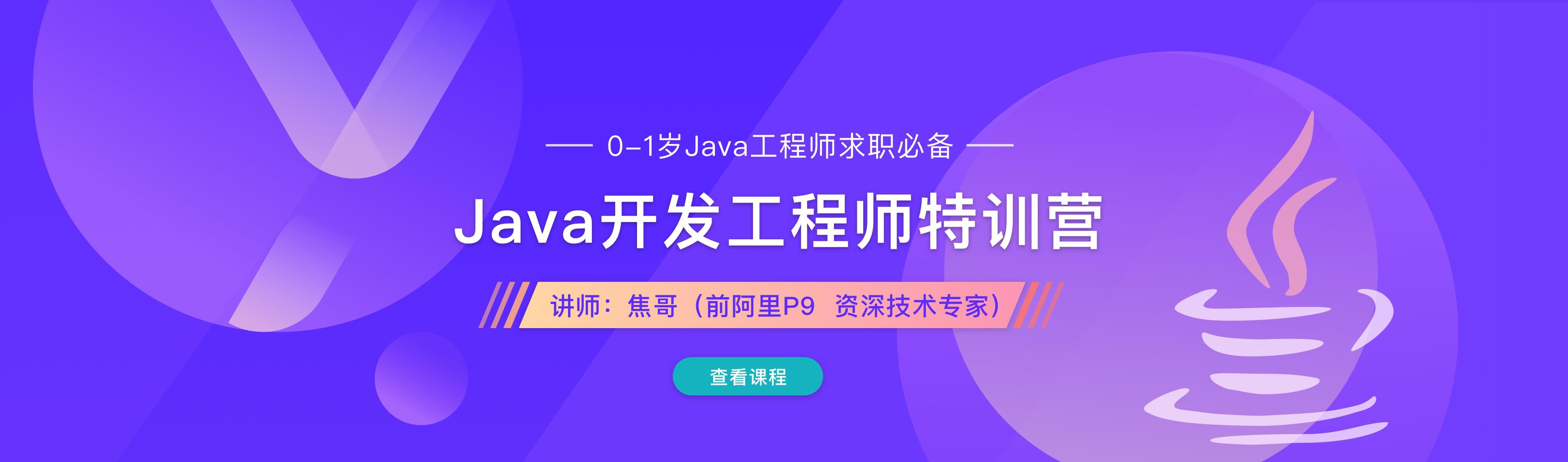 Java开发工程师特训营